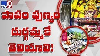 Durga Temple Trust Board chairman Gouranga Babu over missing saree - TV9