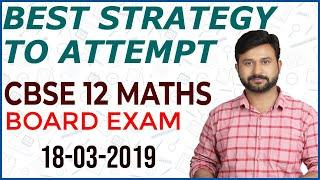 Best Strategy to attempt CBSE 12 Maths Board Exam | By Rohit Solanki Sir