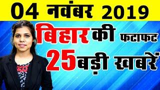 Daily Bihar today updated news of all districts  Get latest news of Patna, Gaya & Muzaffarpur