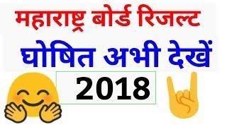 Maharashtra Board Exam Result Announce, Latest Breaking News, Maharashtra result 20