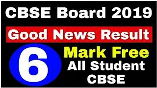 CBSE 2019 | 12th Clas Student Good News(All Passed) | CBSE board 2019 10th & 12th class Result date