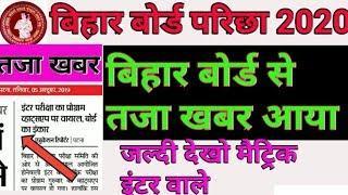 Bihar Board Exam 2020|Breaking News|मैट्रिक  इंटर तजा खबर जल्दी देखे
