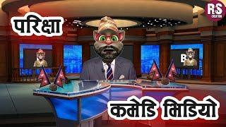 BOARD EXAM(परिक्षा )Funny Comedy - Talking Tom Funny Videos- Nepali Talking tom