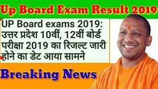 Up board result 2019|यूपी बोर्ड रिजल्ट 2019 |Up board 2019|Up board 10th result|Up board 12th result