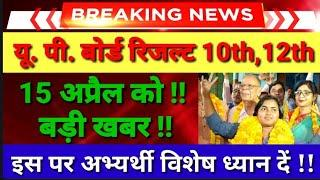 UP Board Result 2019 | Official News / 15 अप्रैल को जारी होगा !! UP बोर्ड रिजल्ट / up board today