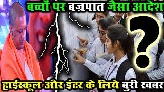 up board result 2019 12th || today news || up board result 2019 date || One Place News