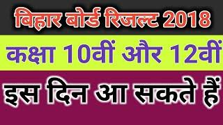 Bihar Board Class 10th & 12th Result 2018 Latest News | BSEB Board Result Latest Update |