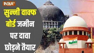 Ayodhya Case: तीन शर्तों के साथ Sunni Waqf Board जमीन पर दावा छोड़ने को तैयार