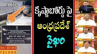 కృష్ణాబోర్డు పై ఆంధ్రప్రదేశ్  వైఖరి Andhra Pradesh Attitude on Krishna Board |News Blend 2 |Raj News