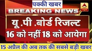 UP Board Result 2019 | Official News / 18 अप्रैल को जारी होगा UP बोर्ड रिजल्ट / up board News today