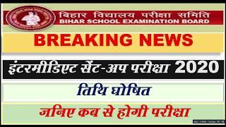 ✔✔✔Latest news | Board Inter Sent-Up Exam 2020 | Date released