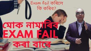 Exam failure motivational Video || HSLC Exam 2019 Result  || Board Exam Result || CBSE RESULT ||