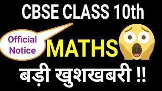 CBSE BOARD Exam | Class 10 | Latest News | Maths | Basic paper | Standard Paper | Official Notice |