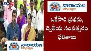 Board Of Intermediate Secretary Udaya Lakshmi Announces AP Intermediate Results | TV5 News