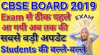 TODAY CBSE BOARD EXAM 2019 BIG UPDATES | STUDENTS CLASS 10 & 12th NEWS | MOST IMPORTANT QUESTION