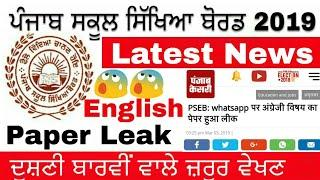 PSEB 2019 English Paper Leak News 12th class || punjab school education board 2019 latest news