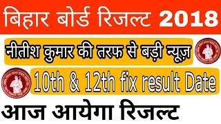 Bihar board 10th & 12th result 2018 | Matric ka Result kab aayega | inter ka Result kab aayega