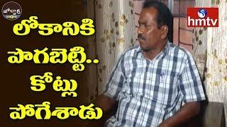 ACB Raids On Pollution Board Officer Satyanarayana House | Jordar News | Telugu News | hmtv