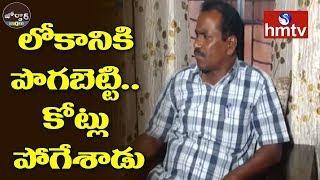ACB Raids On Pollution Board Officer Satyanarayana House   Jordar News   Telugu News   hmtv