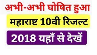 Maharashtra 10th Result Latest Breaking News, maharashtra Board Result