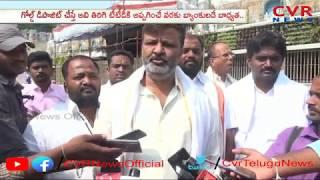 TTD Trust Board Member Challa Babu on TTD Gold Issue | CVR News
