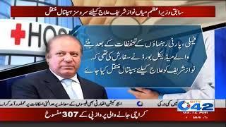 New Medical Board For Nawaz Sharif