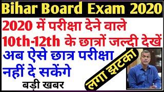 Bihar Board 10th-12th Exam 2020 Sent-Up Exam Latest News Today | Bseb 10th-12th Exam2020 Taja Khabar