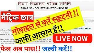 Bihar Board Scrutiny मोबाइल से करें ! Live देखें ! Apply Scrutiny Online 10th 2018 !