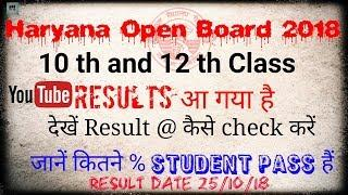 How check HBSE results 2018 ||Live Check Haryana Open Board Result-2018 |In (Hindi) By BR knowledge
