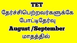 Tet compitative exam   TET news   Tet notification   trb board exams  