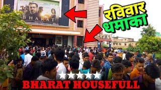 Bharat फिल्म Welcome Cinema Hall Housefull Board Live Video | Fan's हुए बेकाबू Movie देखने के लिए