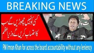 PM Imran Khan for across the board accountability without any leniency  22 February 2019   92NewsHD