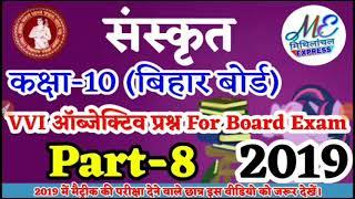 Sanskrit Important objective question for class 10th | Bihar Board | Mithilanchal Express | Video-8
