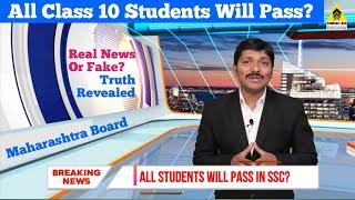 All Students Will Pass In SSC Board Exam? Real or Fake News? | Revealed by Dinesh Sir
