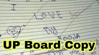 UP Board Copy मे क्यों लिखे जा रहे है Love letter | Study Channel