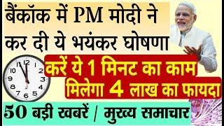 Today Breaking News ! आज के मुख्य समाचार बड़ी खबरें, नए नियम SBI, Bank, Pension PM Modi #DLSNEWS