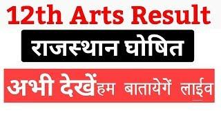 Check Rajasthan Board 12th Arts Result 2019 Live - RBSE 12th Arts Result 2019 declared