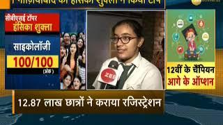 CBSE announced Class XII results 2019
