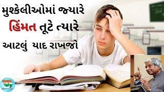 વિધાર્થીઓ જરૂરથી જુઓ   Best Gujarati Motivation   Board Exam Motivation Video In Gujarati   Speech