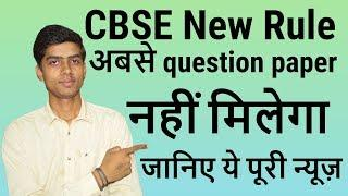 CBSE Board Class 10 and 12 - CBSE News 2018 Hindi - CBSE No Question Paper Printing