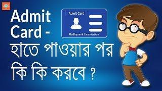 Admit Card হাতে পাওয়ার পর কি কি করা উচিৎ | Bangla Motivational Video