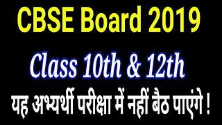 CBSE Important Circular | Board Exam 2019 | Attendence Criteria | Big News | Class 10th | Class 12th
