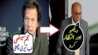Imran Khan Want New Chairman Of Pakistan Cricket Board | Latest News About Najam Sethi
