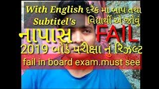 """2019 Boards exam's result,,fail must see motivational video 2019 board exam's result """"Fail"""