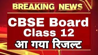 CBSE Board Class 12 Result अभी अभी Announce हुआ | Study Channel