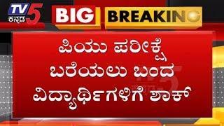 ಪಿಯು ಪರೀಕ್ಷೆ ಬರೆಯಲು ಬಂದ ವಿದ್ಯಾರ್ಥಿಗಳಿಗೆ ಶಾಕ್ | Karnataka 2 PUC Exam 2019 | TV5 Kannada