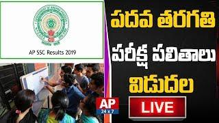 AP SSC Board Release 10th Class Results LIVE | AP24x7 LIVE