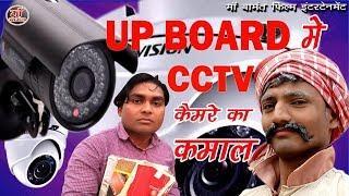 परीक्षा देने वाले विडियो देखें |U.P.Board में CCTV कैमरे का कमाल |U.P.Board exam 2019#comedy video