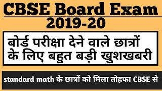 CBSE good news for 2020 board students| CBSE big updates for 2020 board students