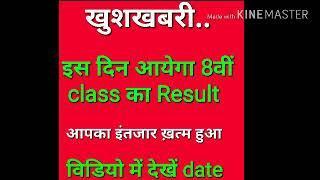 Rajasthan board 8th class ka result kab aayega, इंतजार ख़त्म हुआ good news
